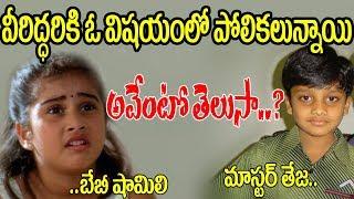 Master Teja & Baby Shamili Both Have Same Simil...