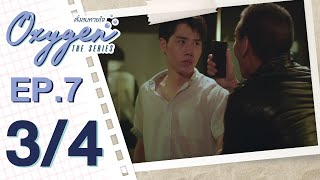 [OFFICIAL] Oxygen the series ดั่งลมหายใจ | EP.7 [3/4]