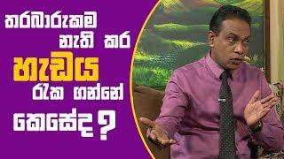 Piyum Vila | තරබාරුකම නැති කර හැඩය රැකගන්නේ කෙසේද ?  | 19-12-2018 | Siyatha TV Thumbnail