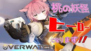[LIVE] 【Overwatch】僕はヒーロー! 【#桃源放送】