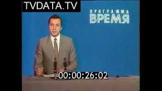 Chernobyl nuclear reactor disaster official announcement accident, Russia's Soviet TV , fs11243