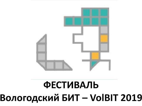 Фестиваль VolBIT 2019