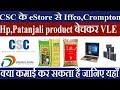 CSC के eStore से  IFFCO,CROMPTON,Hp,Patanjali product बेचकर VLE क्या कमाई कर सकता है