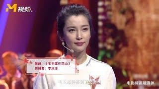 李冰冰朗诵《毛主席在花山》,配童声合唱场面温情动人【新闻资讯 | News】