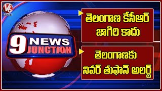 TS HC Serious On Flood Relief Fund | Public Fires On TRS Leaders | Bandi Sanjay | V6 News Of The Day