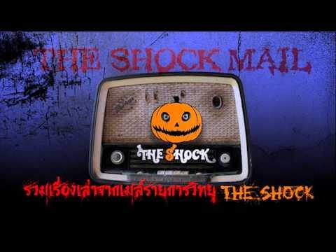 รวมเรื่องเล่าจากเมล์ จากรายการวิทยุ The Shock เรื่องเก่า ใหม่