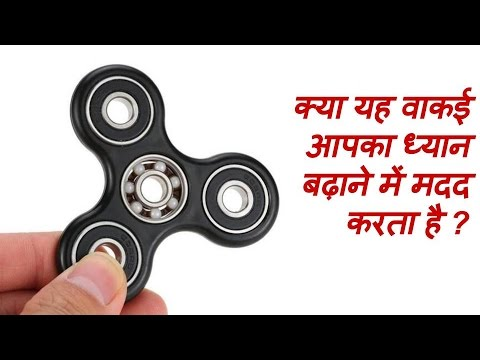 Fidget Spinner Side Effects in Hindi,it really increases focus and treat ADHD, anxiety and autism?