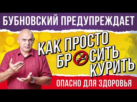 Как бросить курить? Способы бросить курить от доктора Бубновского, никотиновая зависимость 18+