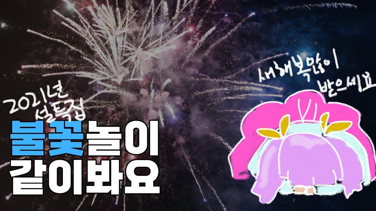 [새해 복 많이 받으세요] 검은사막에서 같이 불꽃놀이 보기!