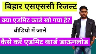 Forget bssc admit card | How to download bihar ssc admit card | bihar ssc result kaise dekhe