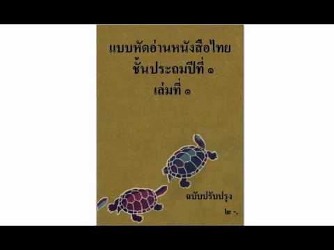 ดาวน์โหลดแอพหัดอ่านหนังสือไทย ป.1ติดตั้งบนสมาร์ทโฟน