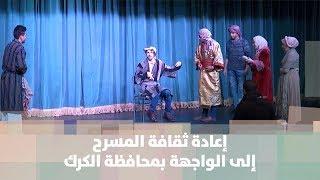 إعادة ثقافة المسرح إلى الواجهة بمحافظة الكرك