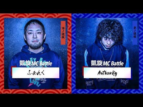 Authority.vs.ふぁんく.凱旋MC battle東西選抜春ノ陣2019.ベスト8