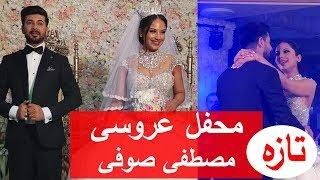 mustafa sufi wedding محفل عروسی مصطفی صوفی چگونه گذشت