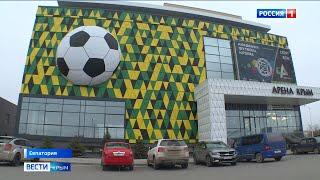 В Крыму начался футбольный форум