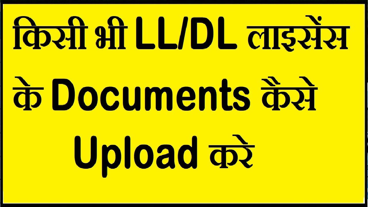 How To Upload Documents for DL/LL/Renewal/Duplicate/International Licence  On Parivahan Sewa Site