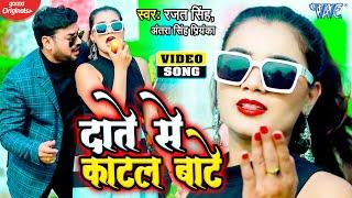 दाते से काटल बाटे #Antra Singh Priyanka, Rajat Singh का ये #Video बवाल कर देगा   2021 Bhojpuri Song