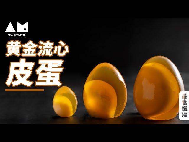 自制黄金流心皮蛋homemade century egg,preserved egg,thousand-year egg,Ming Dynasty egg,Golden eggs