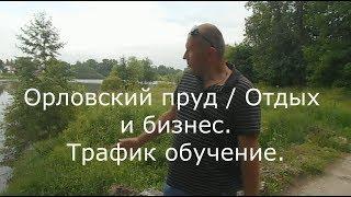 Орловский пруд / Отдых и бизнес / Трафик-обучение