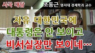 [시국 대담] 조동근 명지대 경제학과 교수 | 자유 대한민국에 대통령은 안 보이고 비서실장만 보이네…