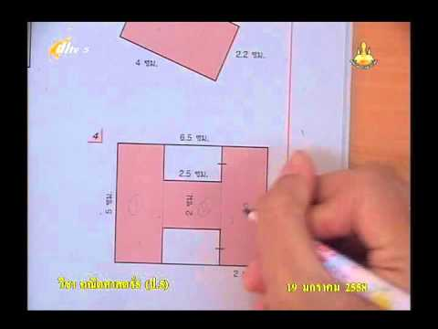 050D+5190158+ค+พื้นที่ของรูปสี่เหลี่ยมมุมฉากและการหาพื้นที่ของรูปสี่เหลี่ยม+mathp5+dl57t2