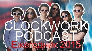 Clockwork Podcast Ежегодник 2015