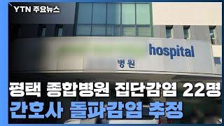 평택 종합병원 집단감염 22명...간호사 돌파감염 추정…