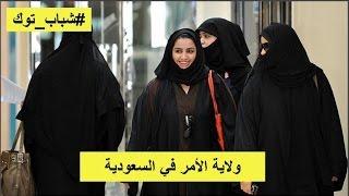 ما هي بعض أشكال ولاية الرجال على النساء  في السعودية؟   شباب توك