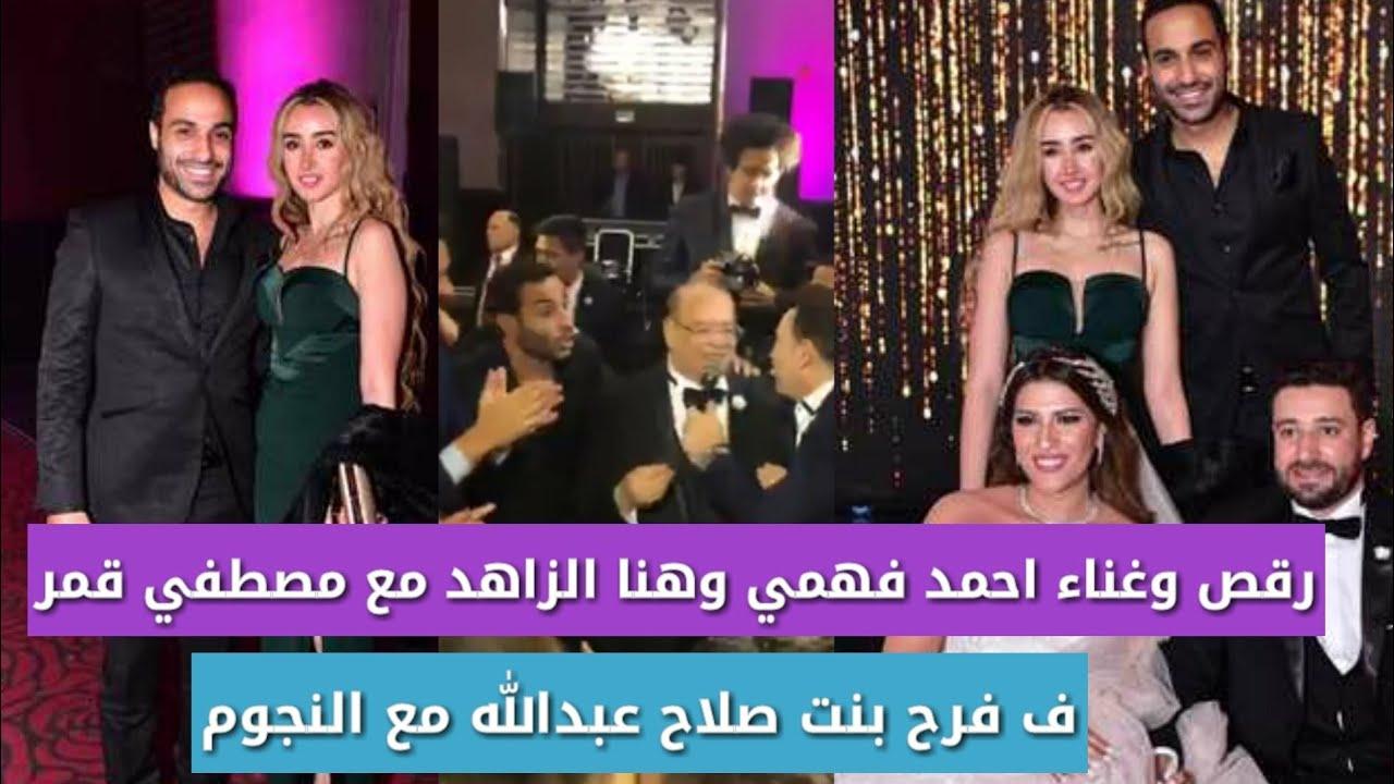 رقص احمد فهمي وهنا الزاهد ف فرح ابنة صلاح عبدالله علي اغاني مصطفي قمر