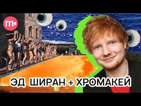 Клип Ed Sheeran