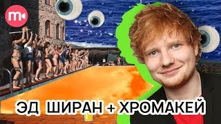 Клип Ed Sheeran & Justin Bieber - I Don't Care прямо у вас дома!