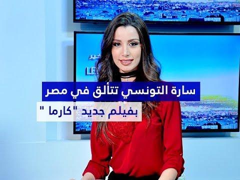سارة التونسي تتألق في مصر بفيلم جديد '' كارما '' للمخرج خالد يوسف