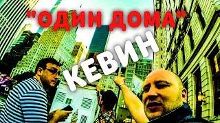 """НЬЮ ЙОРК. ОТЕЛЬ """"ПЛАЗА"""" из ФИЛЬМА """"ОДИН ДОМА"""""""