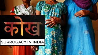 Repeat youtube video Surrogacy in India- कोख