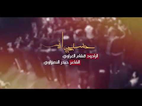الرادود هشام الغراوي || حسبي الله ع الزمان ||1441