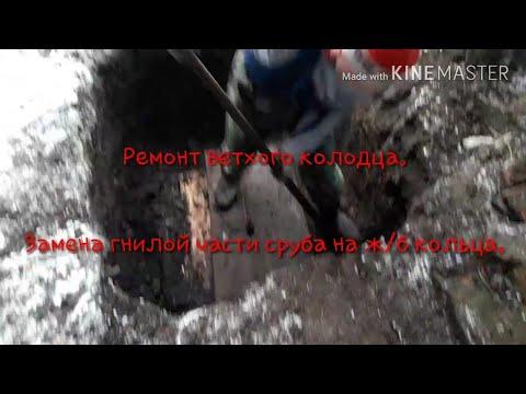 Ремонт ветхого колодца из сруба #Мастерская21rus