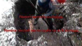 видео Чистка колодцев в Одинцовском районе