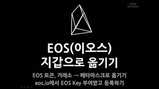 이오스(EOS) 거래소에서 개인지갑으로 옮기기(메타마스크, Metamask)