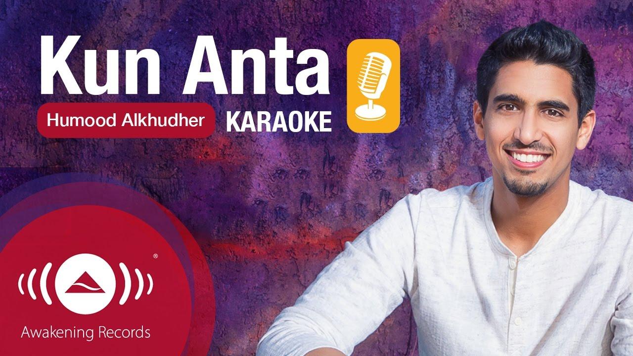Humood - Kun Anta [Karaoke]   [حمود الخضر - كن أنت [كاريوكي