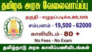 தமிழ்நாடு அரசு வேலை வாய்ப்பு செய்திகள் | Tamilnadu Govt Jobs 2019
