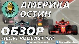 ОБЗОР Гран При США 2018 Формула 1 All.F1 Podcast #38