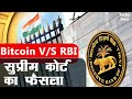Forget RBI, Indian Bitcoin Community's Biggest Obstacle is Modi Govt