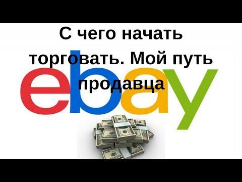 С чего начать свои продажи на Ebay    моя история с чего начинал я