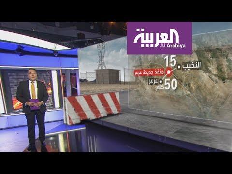 ما هي مميزات منفذ جديدة عرعر الحدودي الذي يربط بين السعودية والعراق ؟  - نشر قبل 37 دقيقة