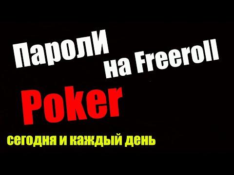 Эпичная покерная раздача на ПокерДом \ ДЖЕКПОТ 2 977 226,46 рублей