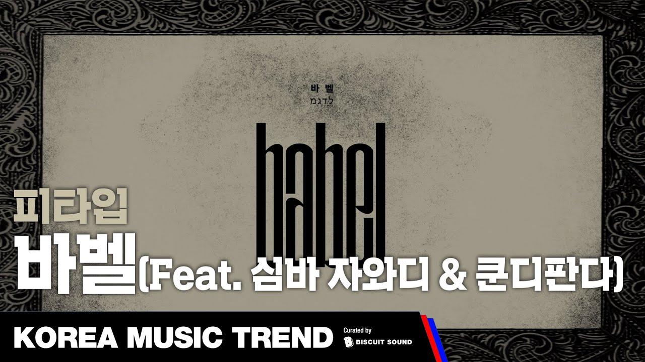 [PV] 피타입 - 바벨(Feat. 심바 자와디 & 쿤디판다)