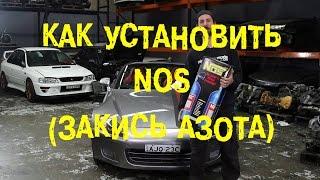 S06E20 Как установить NOS (закись азота) [BMIRussian](, 2015-02-06T16:03:30.000Z)