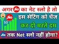 अगर JIO का Net Slow है तो इस Setting को change कर दो मरते दम तक Net स्लो नहीं होगा? !! Hindi
