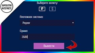Простой и надёжный способ заработать деньги в интернете 8000 рублей за 15 минут за 2017