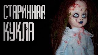 Страшные истории на ночь. Старинная кукла.(http://vk.com/id59633788 - я Вкотакте. http://www.youtube.com/user/HowDoRight - Игровой канал. https://vk.com/mitikazakurin - Мастерская историй., 2014-05-27T14:36:33.000Z)